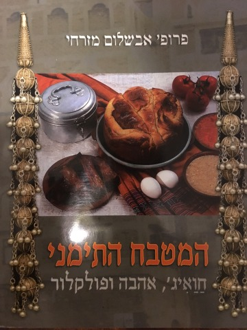 The cover of The Yemenite Kitchen: Hawaij, Love, and Folklore, by Professor Avshalom Mizrahi.