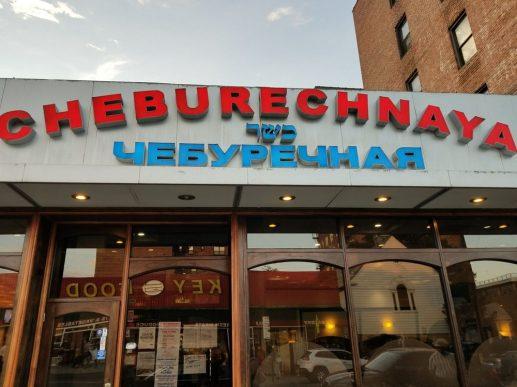 Exterior of Cheburechnaya